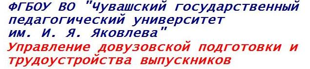 УДПиТВ ЧГПУ